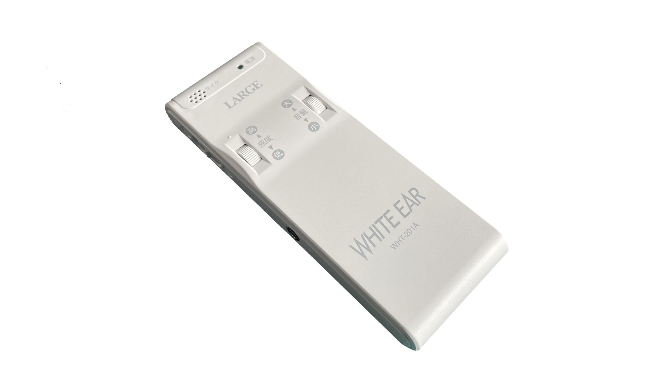 超高性能 集音器 ホワイトイヤー