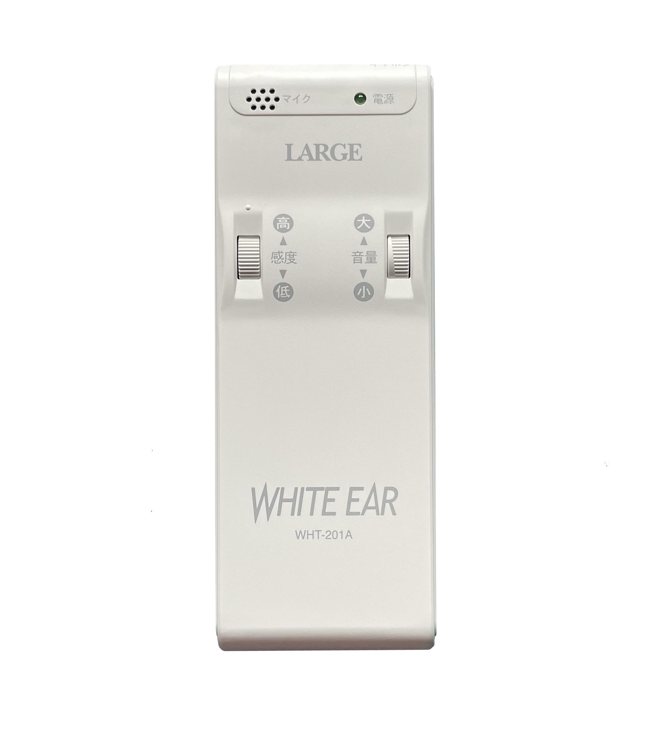 超高性能 集音器 ホワイトイヤー(WHT-201A)