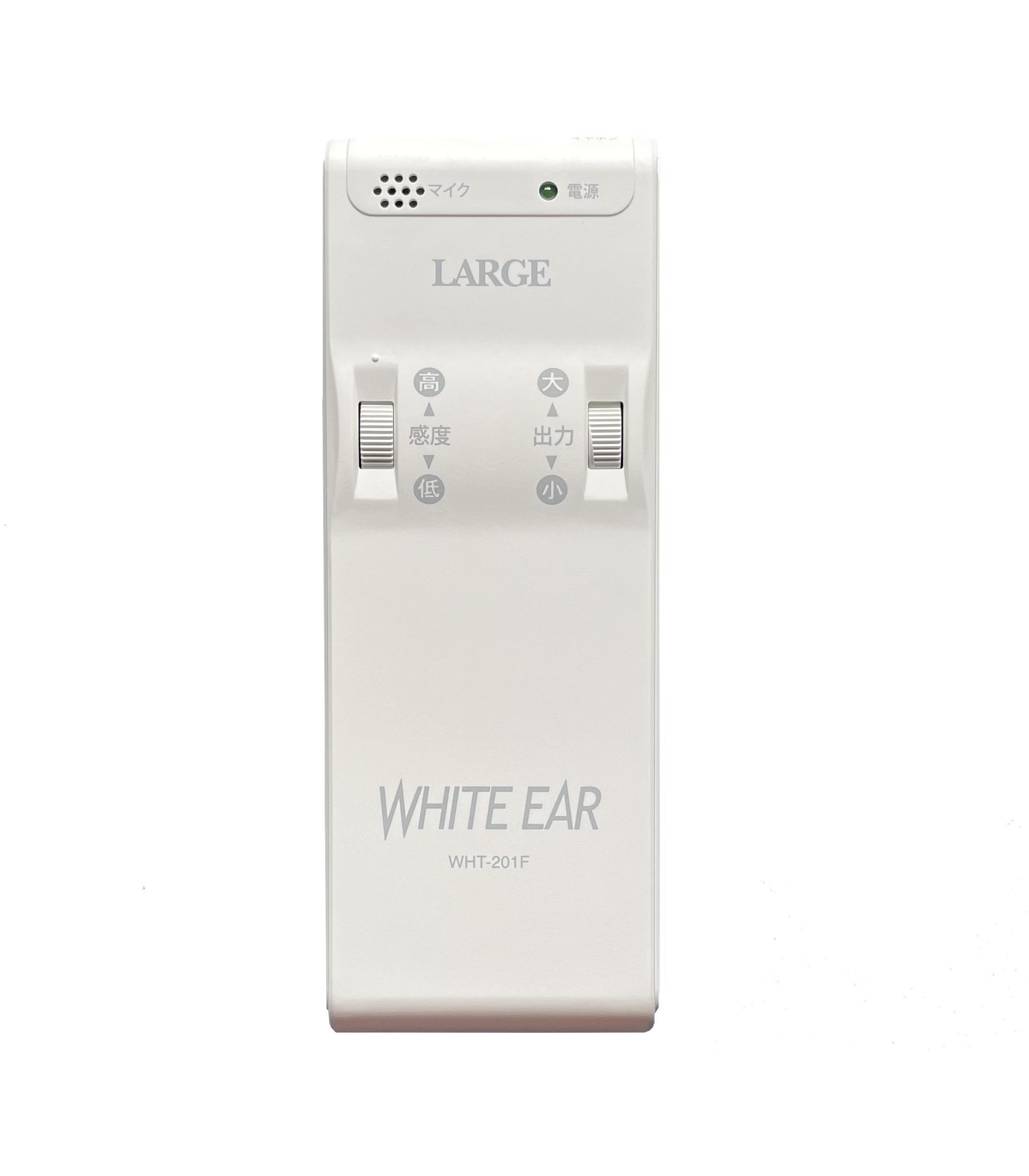 超高性能 集音器 ホワイトイヤー(WHT-201F)
