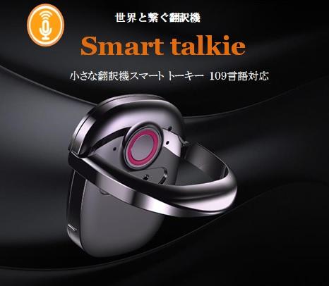 翻訳スマートデバイス「Smart Talkie」